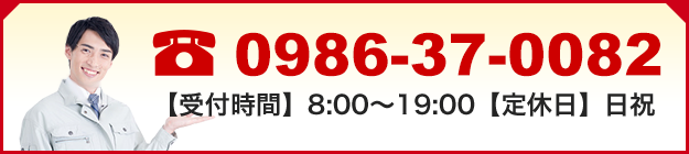 0986-37-0082